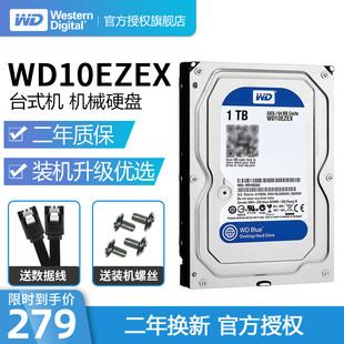 立减】西部数据 WD10EZEX 1TB台式机电脑机械硬盘西数蓝盘单碟64M