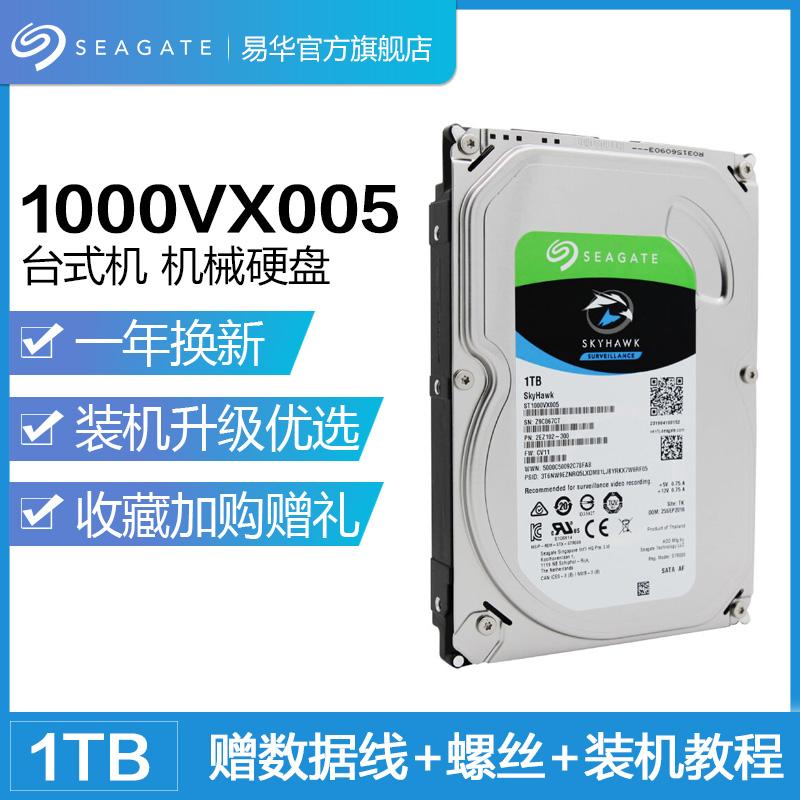 Seagate/希捷 ST1000VX005 酷鹰1TB 企业监控硬盘 台式机电脑硬盘
