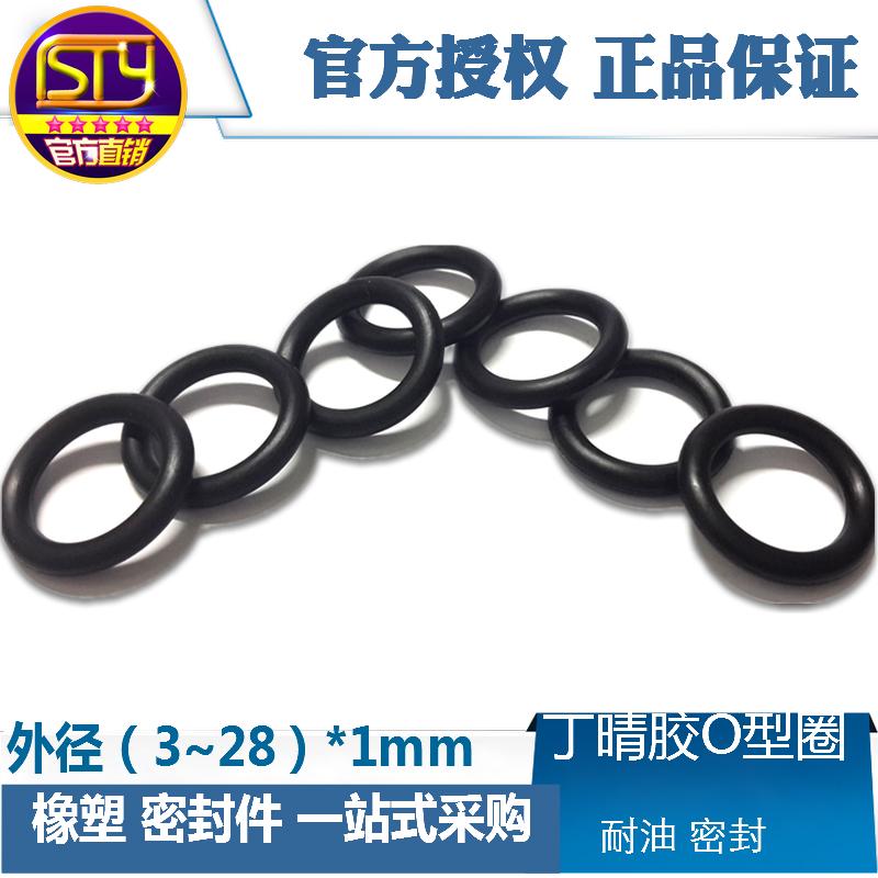 sty密封件 NBR耐油密封圈丁氰胶O型圈 外径3-28线径1mm(100只)