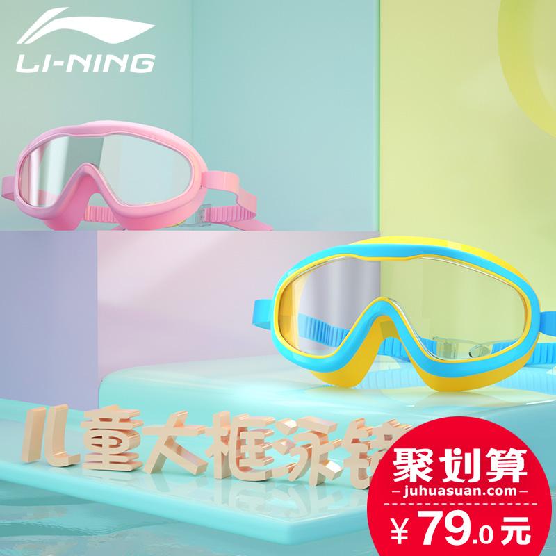限20000张券李宁儿童高清防雾防水大框游泳泳镜