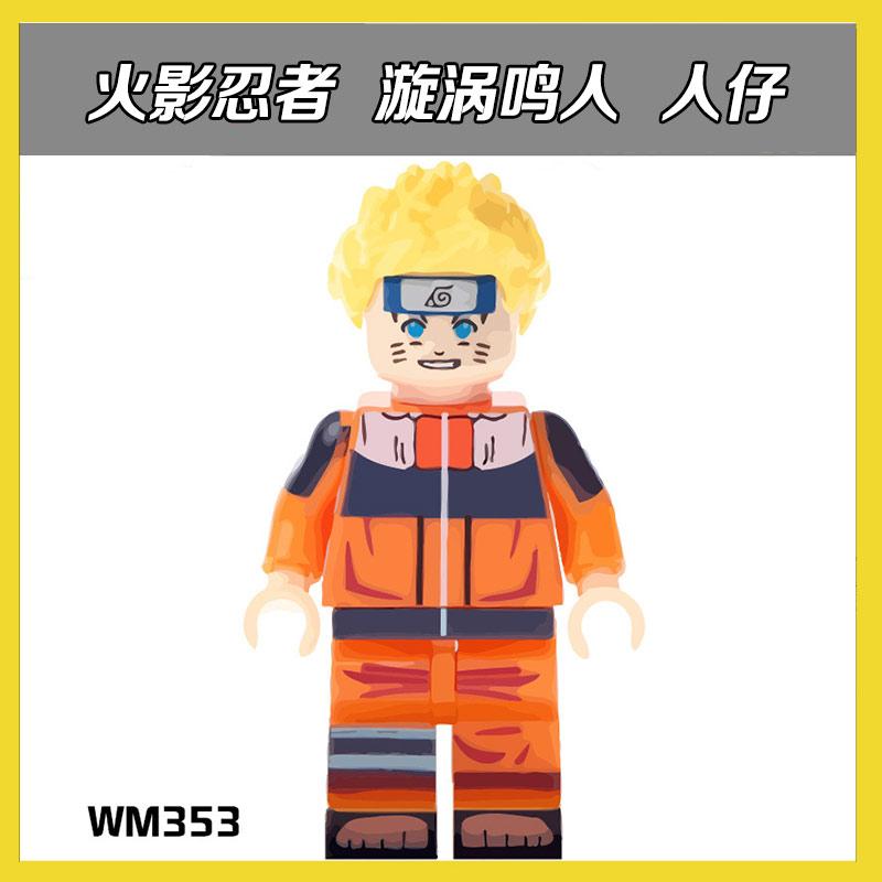 兼容乐高第三方积木人仔火影忍者WM353漩涡鸣人MOC抽抽乐益智玩具