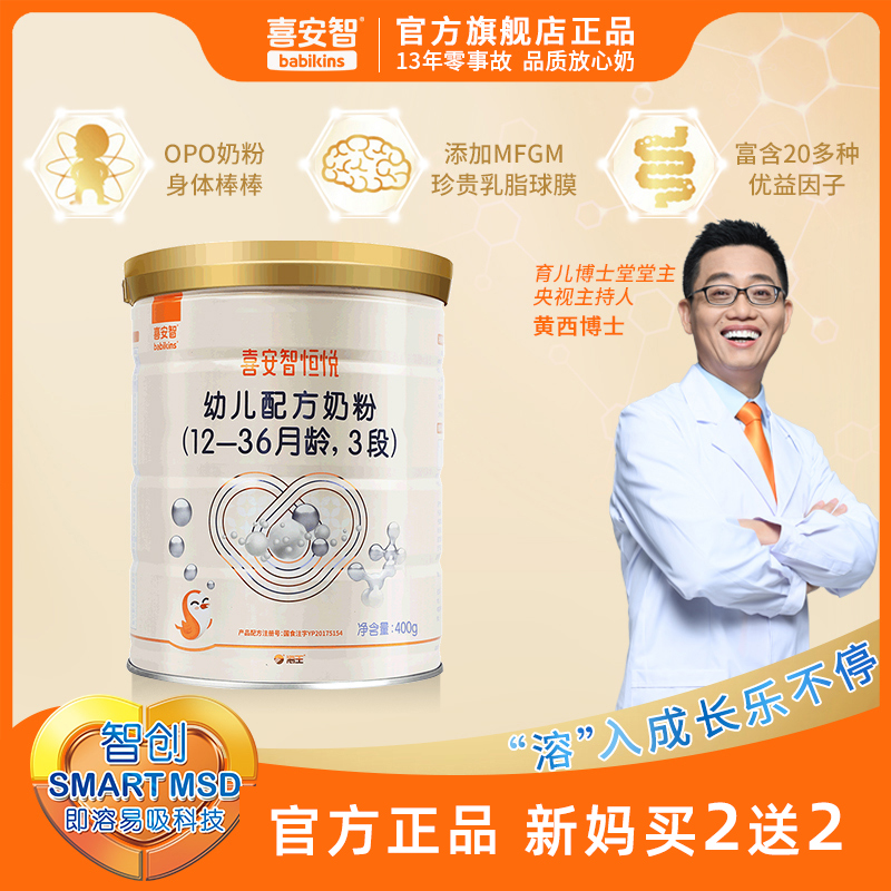 喜安智恒悦3段dha益生菌牛奶粉