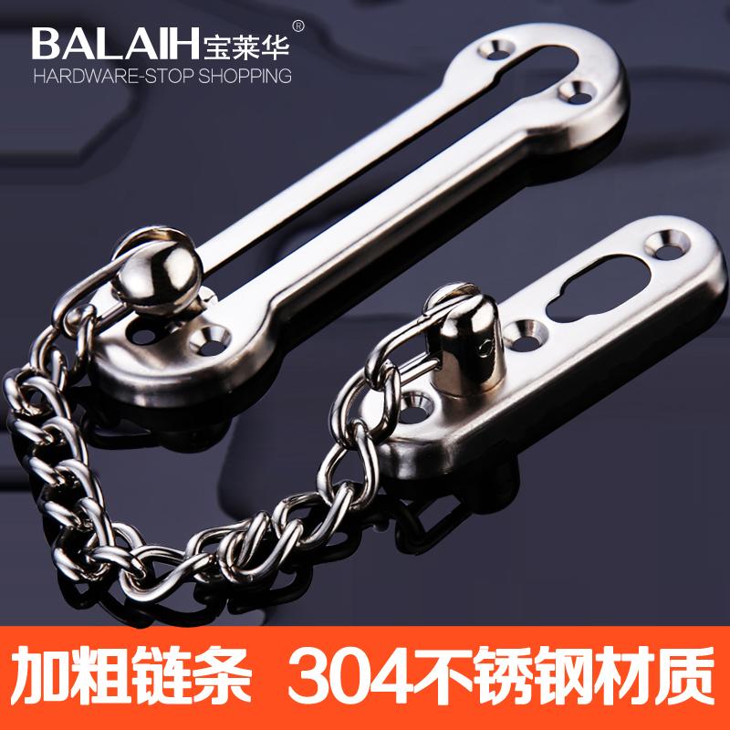 Бао Лайхуа утепленный 304 нержавеющая сталь противоугонная цепь противоугонная антиблокировочная цепь гостиничный номер дверь с застежкой дверь Tie An полностью цепь