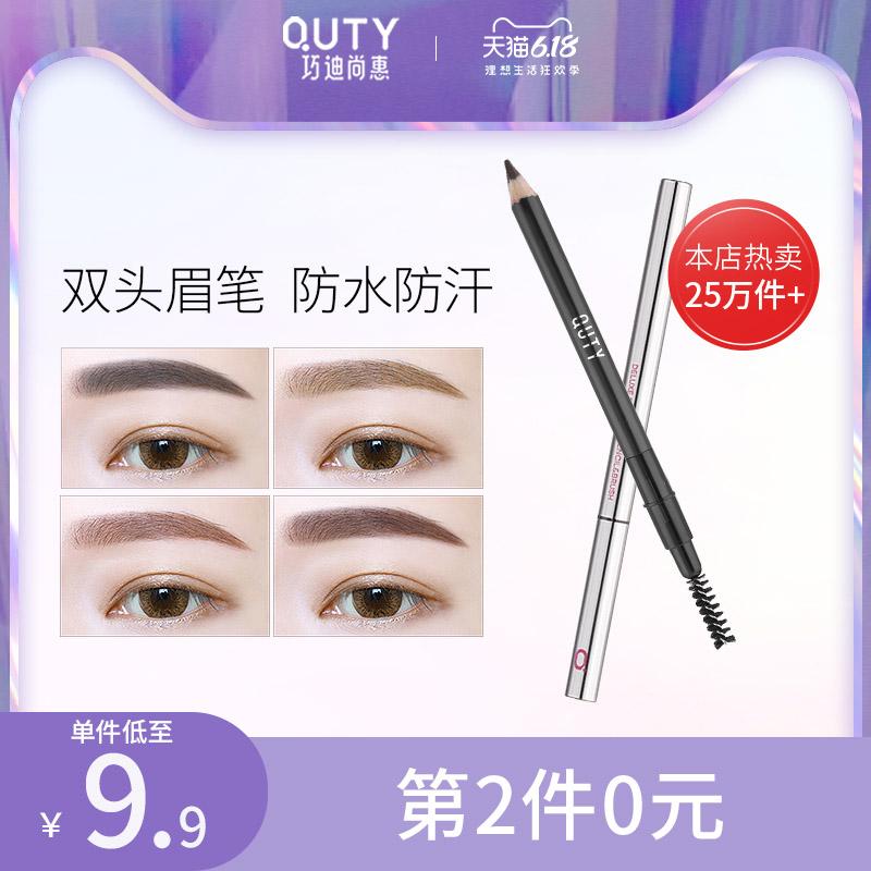 Qiaodi Shanghui eyebrow brush waterproof, sweat proof, long-term, not easy to fade, halo dye, one word eyebrow brush with eyebrow brush beginners