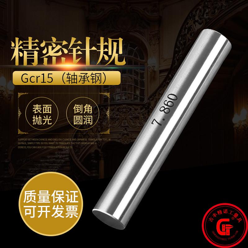 促销精密针规销式塞规孔径规量棒量规pin规0.10-50mm大量现货
