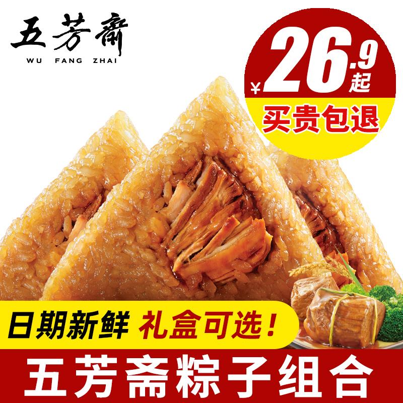 五芳斋粽子鲜肉粽礼盒嘉兴特产端午礼品团购大肉粽早餐粽子真空图片