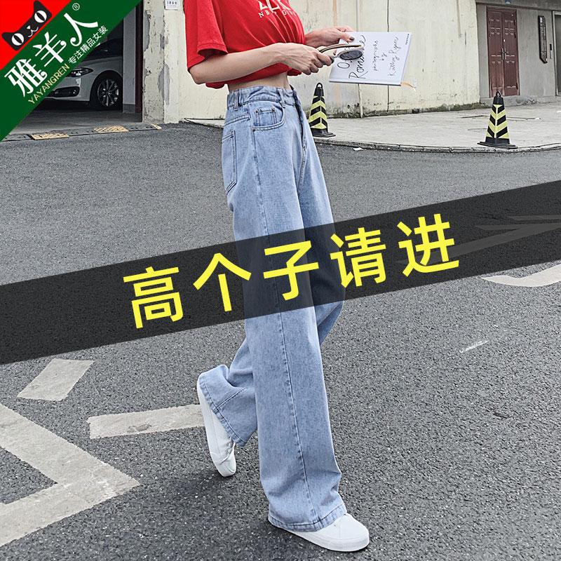 软牛仔阔腿裤女裤夏季薄款直筒宽松高腰超薄泫雅同款高个子加长裤