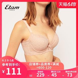 性感蕾丝文胸小胸聚拢调整型收副乳美背有钢圈内衣 Etam艾格法式