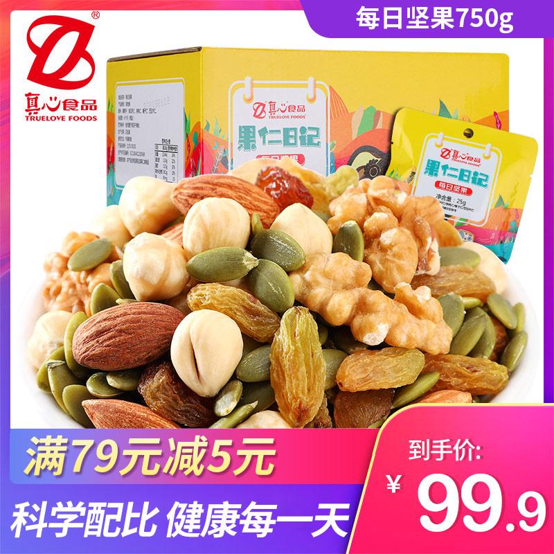 【真心 每日坚果750g/30袋】孕妇零食混合小包装干果组合大礼包T图片