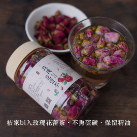 晚桔  玫瑰花蕾茶 不熏硫磺非陈货 保留精油 食补调养花茶2瓶包邮图片