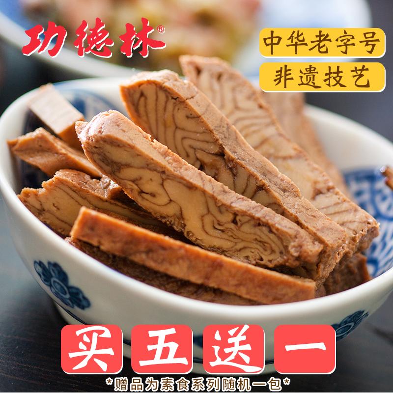 功德林年�素食素肉 豆制品仿�金�A火腿�羲囟垢闪闶承〕� 素火腿