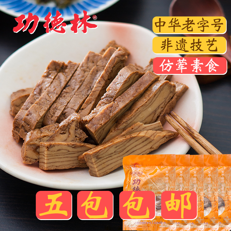 功德林素食素肉素火腿食品 豆制品金�A火腿�u汁豆干豆腐干5包包�]