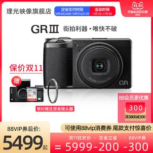 官方旗舰店 理光GRIII相机gr2升级gr3小巧便携 Ricoh 数码 相机