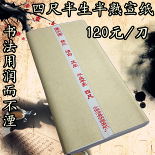Four feet half cooked boiled hammer Meticulous regular script calligraphy rice paper exercises Jing County Xuan paper wholesale special