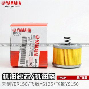 【原厂正品】雅马哈天剑YBR150 飞致YS125 飞致YS150原装机油滤芯