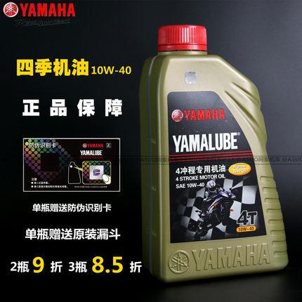 雅马哈摩托车机油四季通用机油10W-40原厂正品机油摩托车专用机油