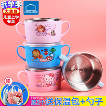 Stainless Steel Soup Bowl with Leguo Lok Button for Primary School Students Tableware Anti-falling and Anti-scalding Large-sized Children's Biaural Handle Box with Cover