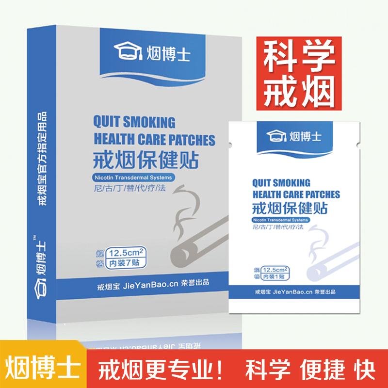 博士戒烟保健贴 博士戒烟贴 戒烟产品 尼古丁贴片 戒烟神器
