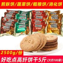 好吃点饼干小包装5斤高纤煎麸消化粗粮蔬菜四味混合散称早餐食品