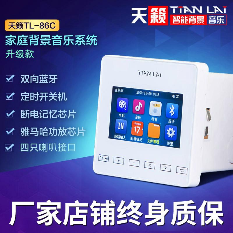 Teana TL-86c семья умный фон музыка главная эвм контролер домой bluetooth усилитель звук система установите