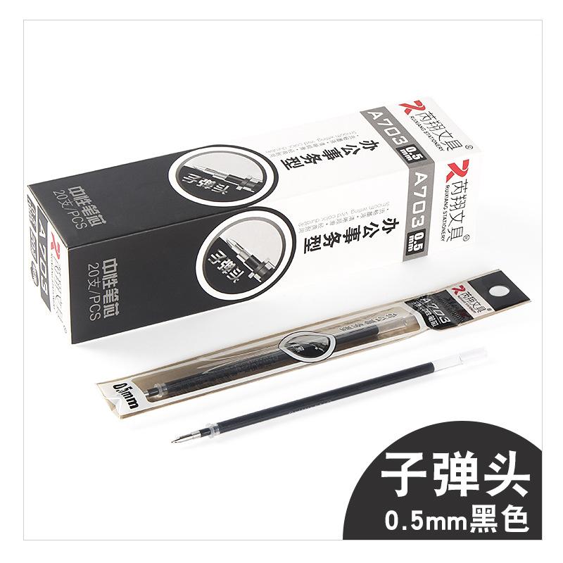 芮翔中性笔笔芯子弹头笔芯替芯0.5黑色红色蓝色办公笔芯透明杆