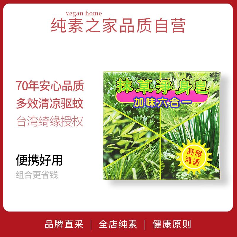 台湾绮缘抹草香茅六合一皂手工净身纯素驱蚊植物精油全身沐浴洁面