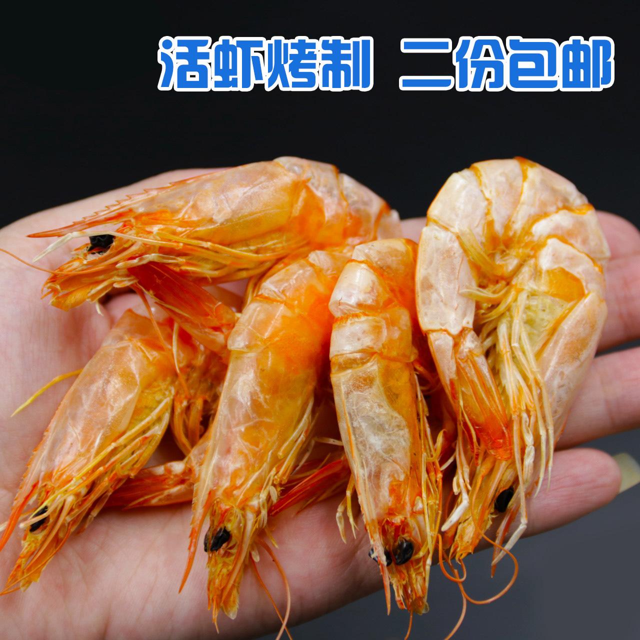 特级舟山野生虾干 对虾干 烤虾 无添加  纯淡 活虾烤制