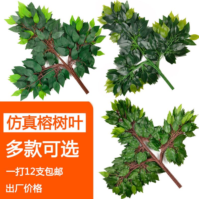 仿真树叶装饰假叶子塑料树枝绢花叶榕树枝叶常青榕树枝绿植假树枝