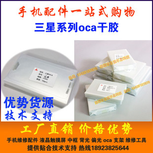 oca optical adhesive Mitsubishi s6edge + plus s5 note5 7100 9500 9300 bonding pressure screen