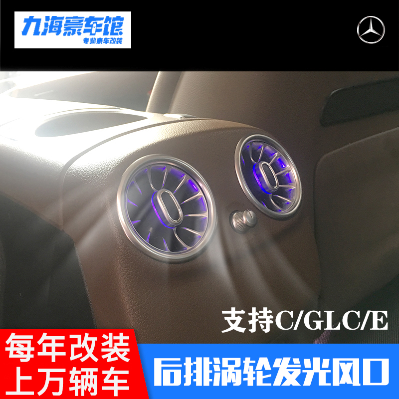 It is suitable for Benz E-class, C-class and GLC class to refit the rear turbine light-emitting outlet with synchronous original car atmosphere lamp