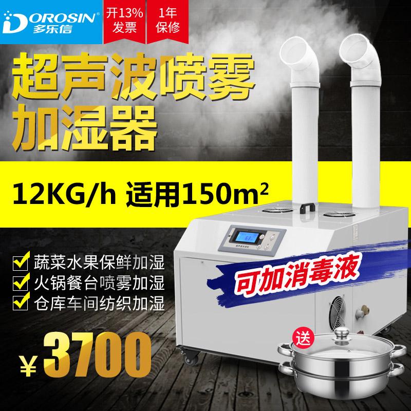 多乐信工业超声波加湿器火锅空气加湿机大型车间商用蔬菜保鲜增湿