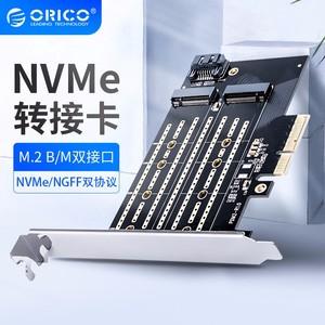 Orico/奥睿科M.2 NVME固态硬盘SSD转PCI-E3.0 GEN3 X4转接扩展卡M.2转NVME/SATA双协议转双通道双接口扩展卡