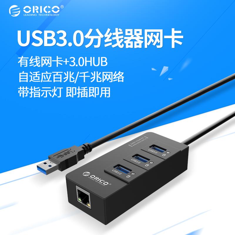 Orico/奥睿科 多功能USB3.0分线器电脑USB有线网卡RJ45网线接口转换器HUB