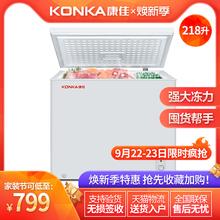218升冰柜家用大容量商用小型冷柜冷藏冷冻柜单温冰柜 康佳BD