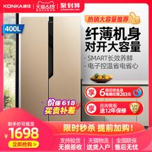 康佳BCD-400对开门冰箱电脑温控家用节能双门冰箱双开门电冰箱