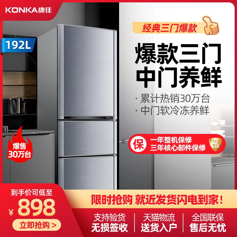 康佳192升冰箱三门家用节能三开门宿舍租房小型双门三门式电冰箱