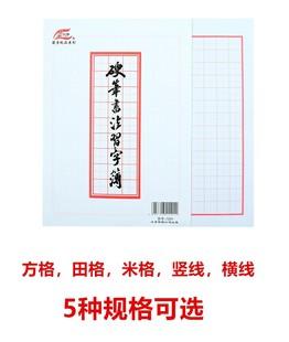 兰亭纸品 加厚16开硬笔书法练习纸16K田字方形格竖线米字格薄横线