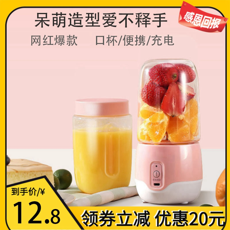 Mouth cup Juicer household appliances fruit Mini cooking kitchen slag juice separation cup new products for National Day