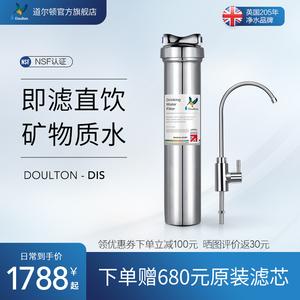 道尔顿家用直饮厨房自来水净水器