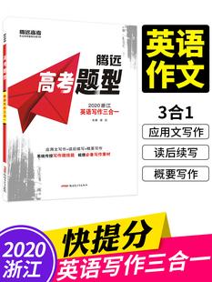 腾远教育 2020浙江高考题型 英语三合一 应用文写作+读后续写+概要写作 写作微技能 写作素材 英文写作