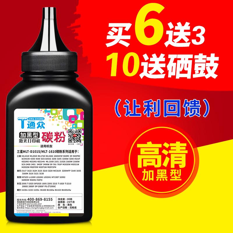 通众适用戴尔B1160碳粉 Dell 1160 B1160w B1163 B1165nfw 116X打印机硒鼓墨粉晒鼓碳粉盒