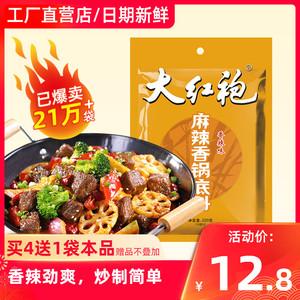 【包邮】大红袍麻辣香锅底料220g干锅酱调味料商用调料天味香锅调