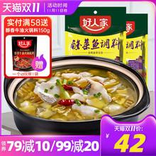 好人家清香型酸菜鱼调料包220g*3包