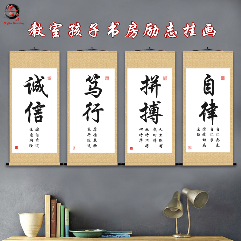 卷轴画教室书法班级励志装饰挂画毛笔画拼搏自律笃行诚信书法字画