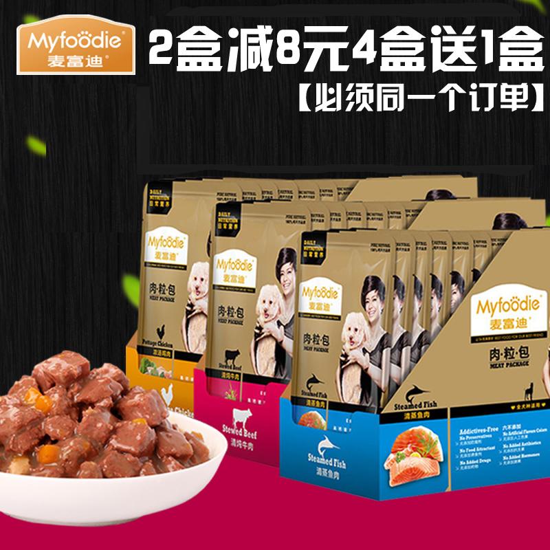 麦富迪肉粒包牛肉95g*12宠物湿粮狗罐头泰迪狗零食妙鲜封包狗拌饭