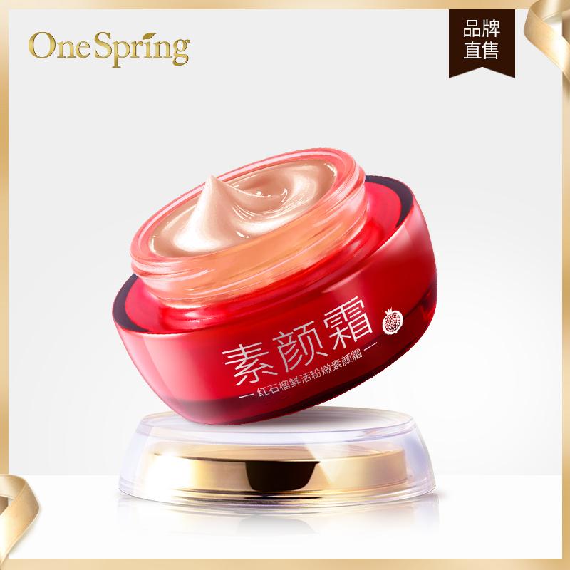 【拍2件】红石榴鲜活急救大红瓶面霜
