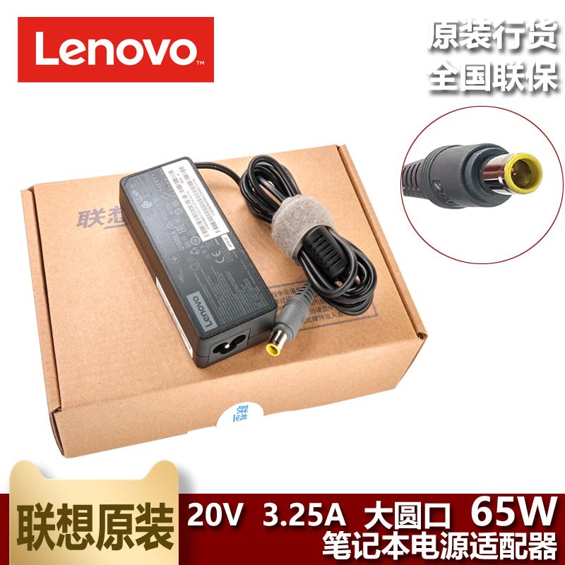 适用于联想笔记本电脑充电器thinkpad电源线适配器大口20V3.25AE4