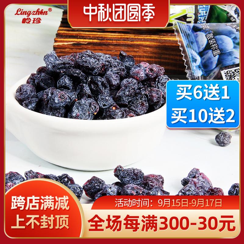 新款有机大兴安岭野生蓝莓干小包装果干50克休闲零食小吃无添加剂