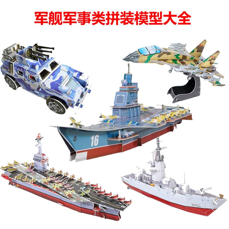 生日礼物 航母 护卫舰3D立体拼图玩具纸模型船航模辽宁号益智DIY