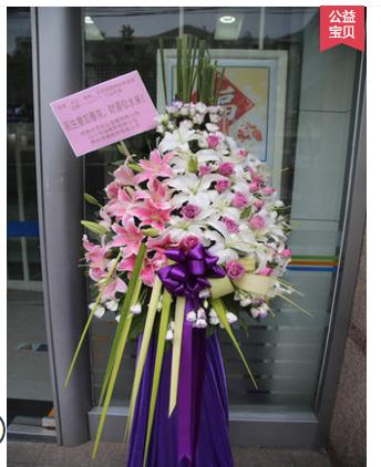 绥化北林区绥化学院经济开发区明水县温州城鲜花店速递开业花篮
